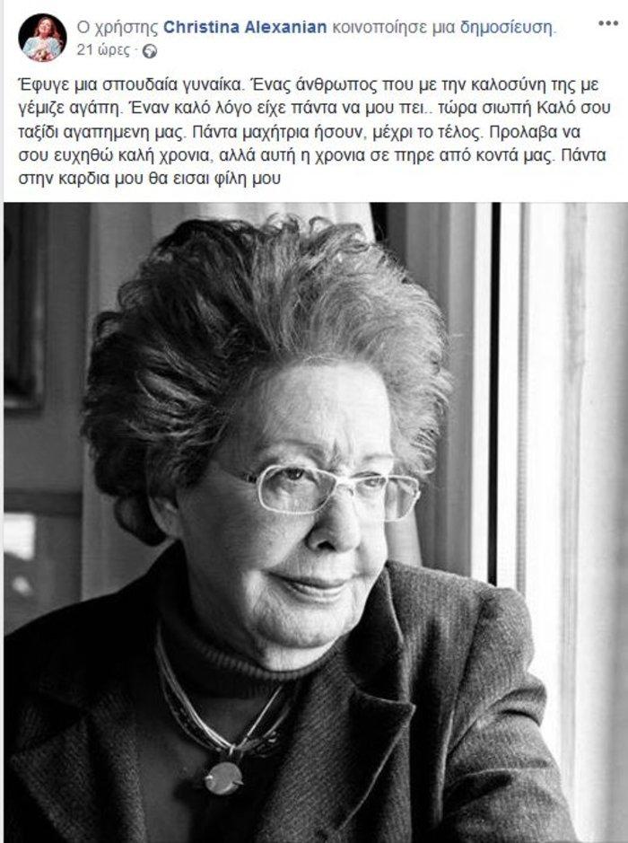 Η Χ. Αλεξανιάν αποχαιρετά την Κ. Σεγδίτσα:Πάντα μαχήτρια ήσουν μέχρι τέλους