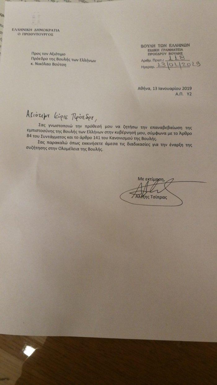 Η επιστολή του Τσίπρα στον Βούτση με το οποίο ζητά ψήφο εμπιστοσύνης