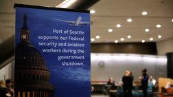 Μεγάλα προβλήματα στα αμερικανικά αεροδρόμια από το shutdown