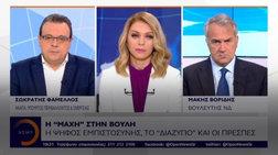 """Διαξιφισμοί Βορίδη-Φάμελλου για τα περί """"συναλλαγών"""""""