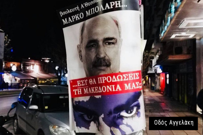 Aφίσες κατά πολιτικών στο κέντρο της Θεσσαλονίκης για τις «Πρέσπες» - εικόνα 2