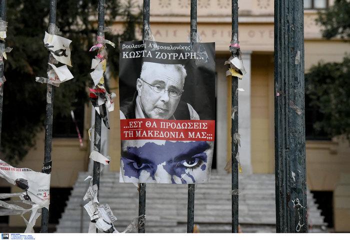 Έξι συλλήψεις για τις απειλητικές αφίσες κατά βουλευτών - εικόνα 4