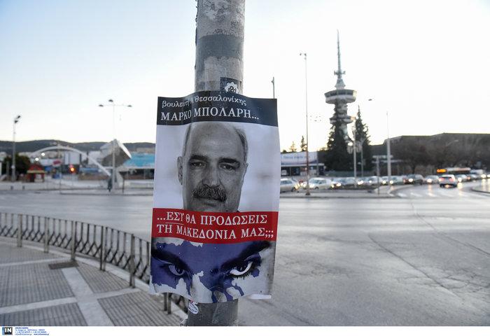 Έξι συλλήψεις για τις απειλητικές αφίσες κατά βουλευτών - εικόνα 2