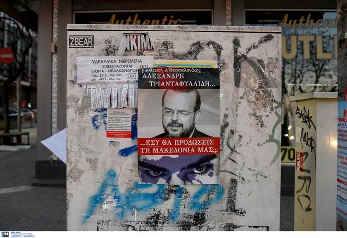 Έξι συλλήψεις για τις απειλητικές αφίσες κατά βουλευτών