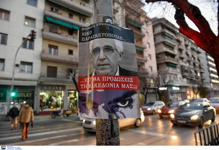 Έξι συλλήψεις για τις απειλητικές αφίσες κατά βουλευτών - εικόνα 3