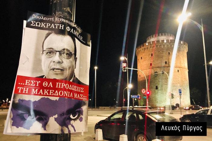 Έξι συλλήψεις για τις απειλητικές αφίσες κατά βουλευτών - εικόνα 5