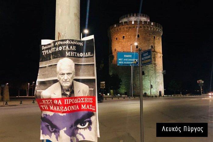 Έξι συλλήψεις για τις απειλητικές αφίσες κατά βουλευτών - εικόνα 6