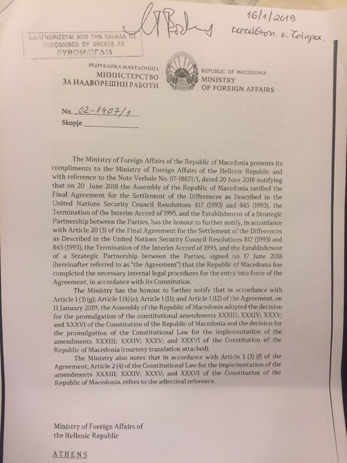 Στο ΥΠΕΞ η ρηματική διακοίνωση από τα Σκόπια [Εγγραφα] - εικόνα 2