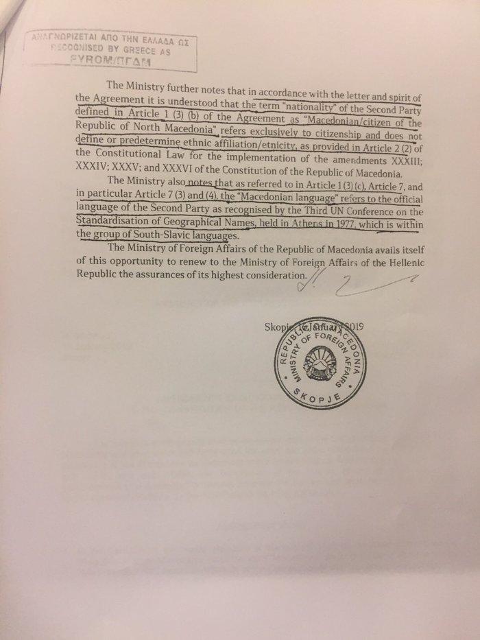 Στο ΥΠΕΞ η ρηματική διακοίνωση από τα Σκόπια [Εγγραφα] - εικόνα 6