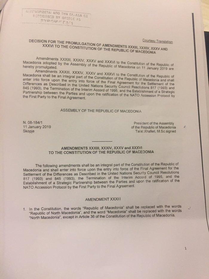 Στο ΥΠΕΞ η ρηματική διακοίνωση από τα Σκόπια [Εγγραφα] - εικόνα 3