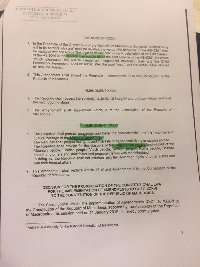 Στο ΥΠΕΞ η ρηματική διακοίνωση από τα Σκόπια [Εγγραφα] - εικόνα 4