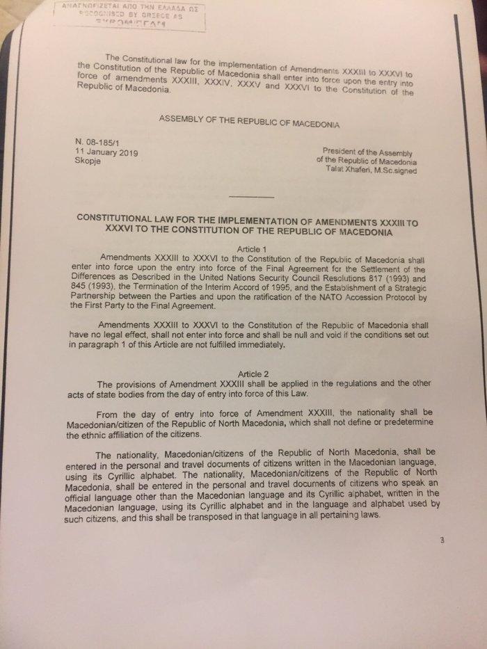 Στο ΥΠΕΞ η ρηματική διακοίνωση από τα Σκόπια [Εγγραφα] - εικόνα 5