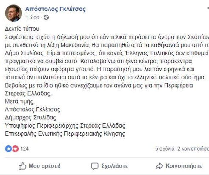 Γκλέτσος: Παραιτούμαι από δήμαρχος αν περάσει το «Μακεδονία»