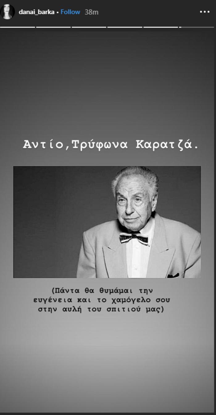 Έφυγε από τη ζωή ο Τρύφων Καρατζάς στα 82 του χρόνια- 62 χρόνια στο σανίδι