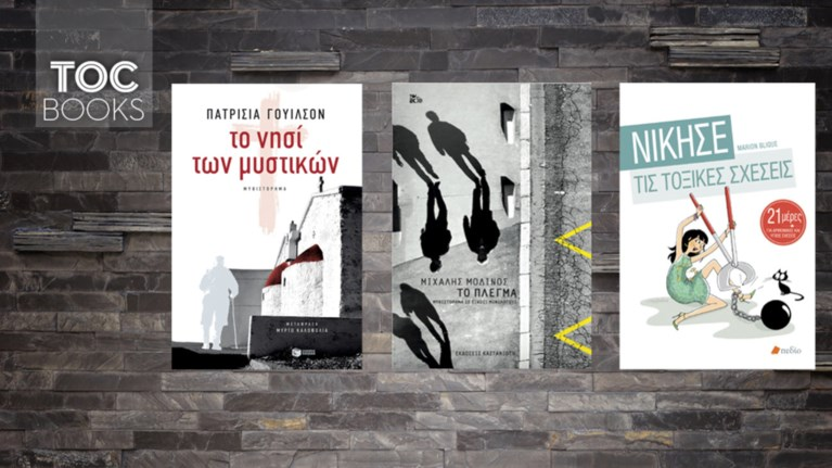 toc-books-katoxika-mustika-prodosies-kai-apallagi-apo-toksikes-sxeseis
