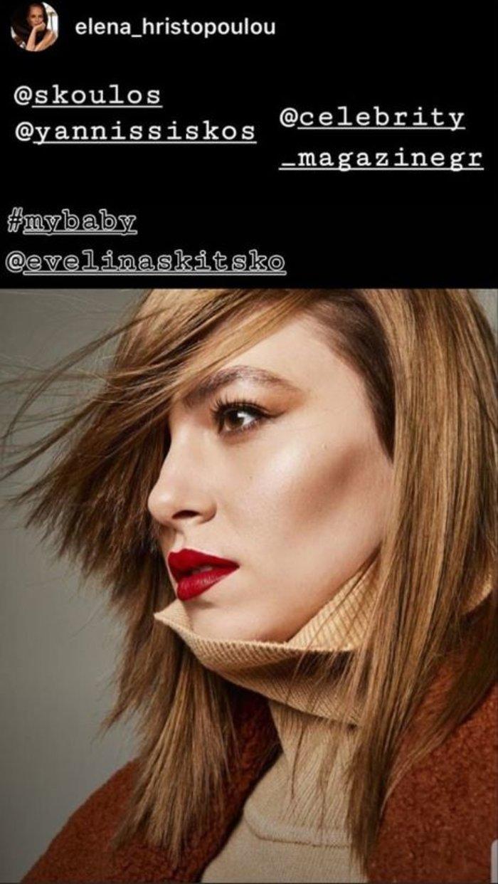 Η Χριστοπούλου άλλαξε ξανά τo look της Εβελίνας -Τέλος το ξανθό μαλλί - εικόνα 5