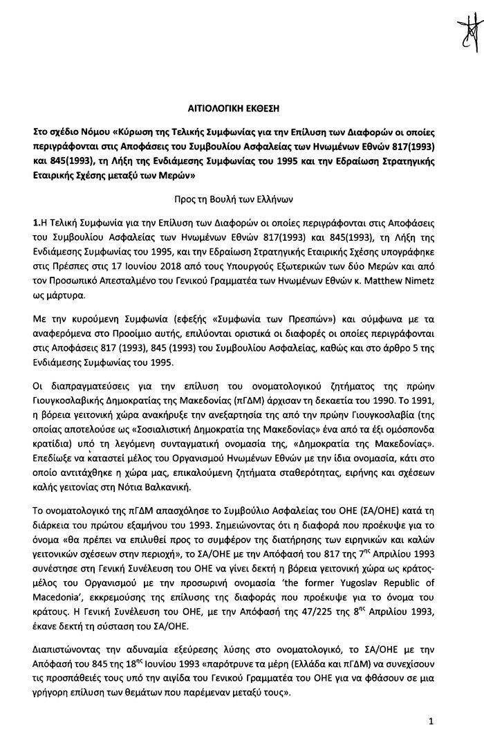 Στη Βουλή η συμφωνία των Πρεσπών - Η αιτιολογική έκθεση