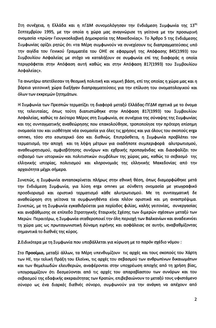 Στη Βουλή η συμφωνία των Πρεσπών - Η αιτιολογική έκθεση - εικόνα 2