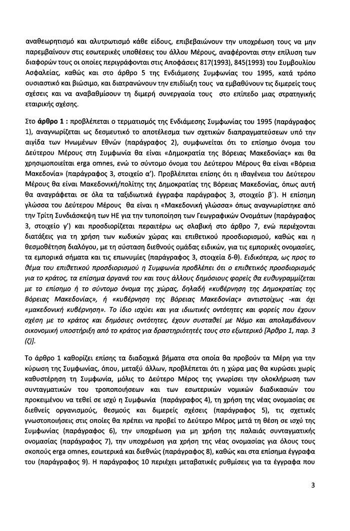 Στη Βουλή η συμφωνία των Πρεσπών - Η αιτιολογική έκθεση - εικόνα 3