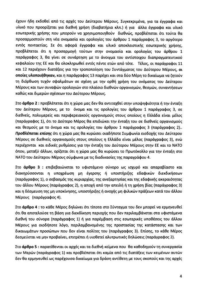 Στη Βουλή η συμφωνία των Πρεσπών - Η αιτιολογική έκθεση - εικόνα 4