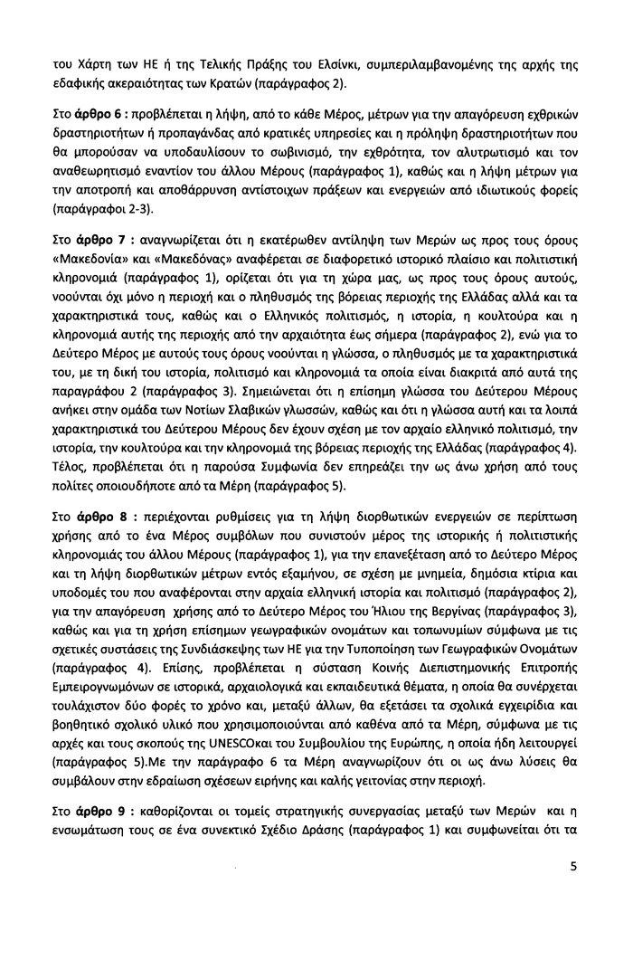 Στη Βουλή η συμφωνία των Πρεσπών - Η αιτιολογική έκθεση - εικόνα 5