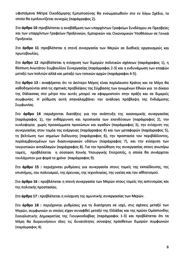 Στη Βουλή η συμφωνία των Πρεσπών - Η αιτιολογική έκθεση - εικόνα 6