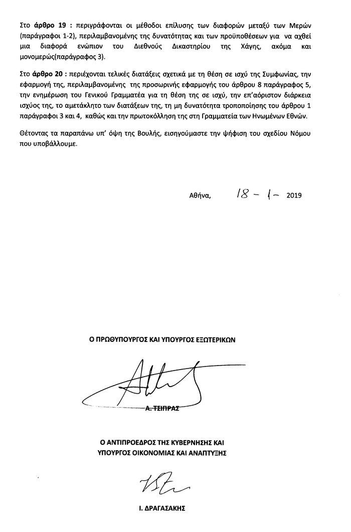 Στη Βουλή η συμφωνία των Πρεσπών - Η αιτιολογική έκθεση - εικόνα 7