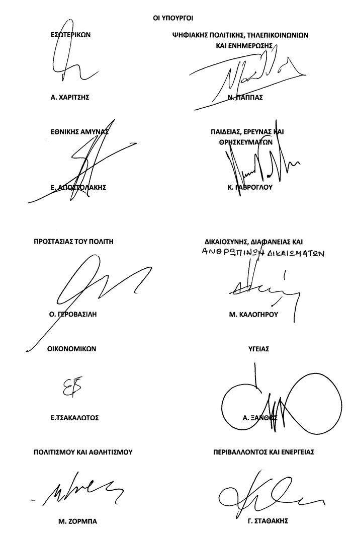 Στη Βουλή η συμφωνία των Πρεσπών - Η αιτιολογική έκθεση - εικόνα 8