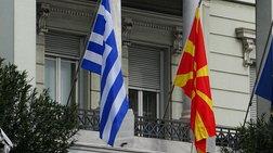 ΥΠΕΞ: Απαντήσεις σε ερωτήματα για τη Συμφωνία των Πρεσπών