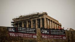 Γιγάντια πανό του ΚΚΕ στην Ακρόπολη κατά της συμφωνίας των Πρεσπών