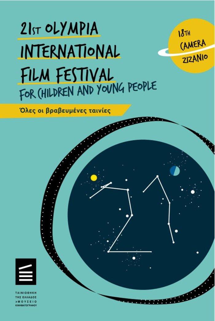 Το Φεστιβάλ Ολυμπίας σε Ταινιοθήκη. Κουβέντα για το παρόν και το μέλλον του