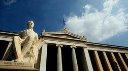 Στην 26η θέση της παγκόσμιας κατάταξης το Πανεπιστήμιο Αθηνών