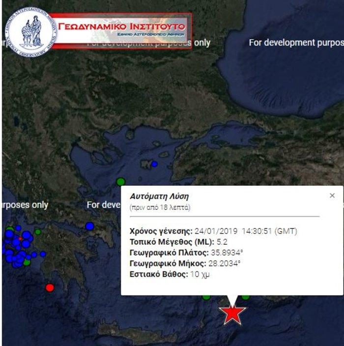 Νέος ισχυρός σεισμός 5,2R στη Ρόδο