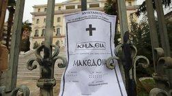 moirasan-kideioxarta-gia-ti-makedonia-sti-thessaloniki-eikones