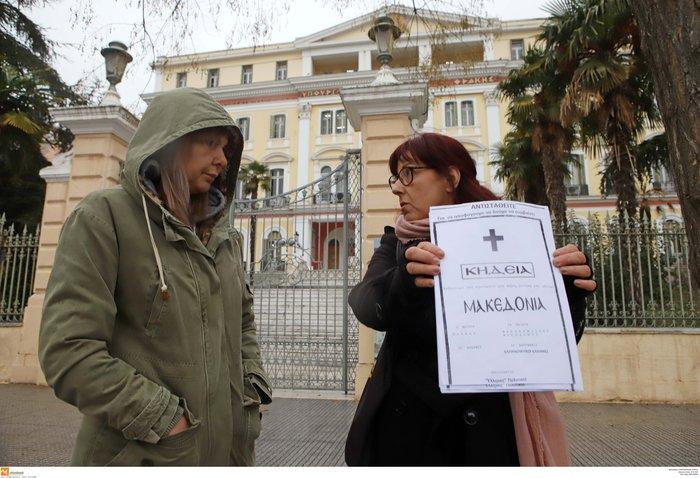 Μοίρασαν κηδειόχαρτα για τη Μακεδονία στη Θεσσαλονίκη [Εικόνες] - εικόνα 4