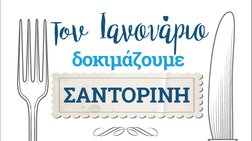ton-ianouario-to-public-caf-suntagmatos-denei-stin-santorini