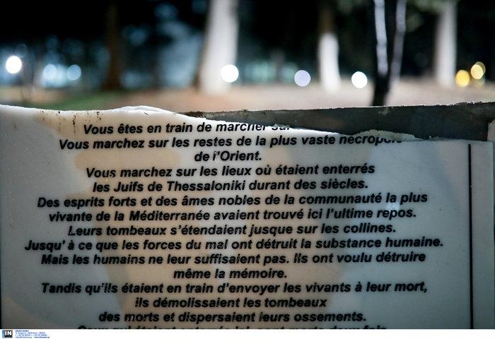 Φασιστική επίθεση στο εβραϊκό νεκροταφείο της Θεσσαλονίκης [Εικόνες] - εικόνα 5