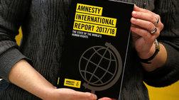 Διεθνής Αμνηστία: Να αλλάξει ο νομικός ορισμός του βιασμού στην Ελλάδα