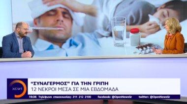 nitsotolis-ola-osa-prepei-na-gnwrizete-gia-tin-gripi
