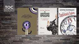 toc-books-proedroi-twn-ipa-sumpantika-mustika-kai-mia-eksomologisi