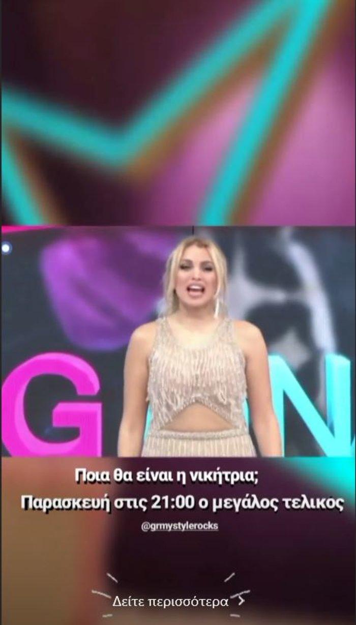 Το «λάθος» στο ντύσιμο της Σπυροπούλου στον τελικό του My Style Rocks[φωτο]