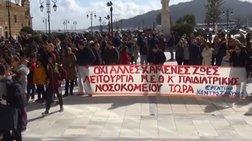 Ζάκυνθος: Συλλαλητήριο για την κλειστή παιδιατρική κλινική