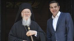 Ο Οικουμενικός Πατριάρχης για την επίσκεψη Τσίπρα στην Τουρκία