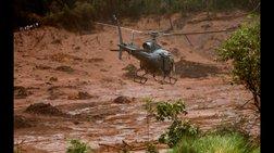 Νέο βίντεο: Η στιγμή που καταρρέει το φράγμα στη Βραζιλία