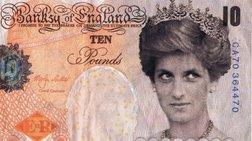 Βρετανία: Νέο χαρτονόμισμα δέκα λιρών με την Νταϊάνα