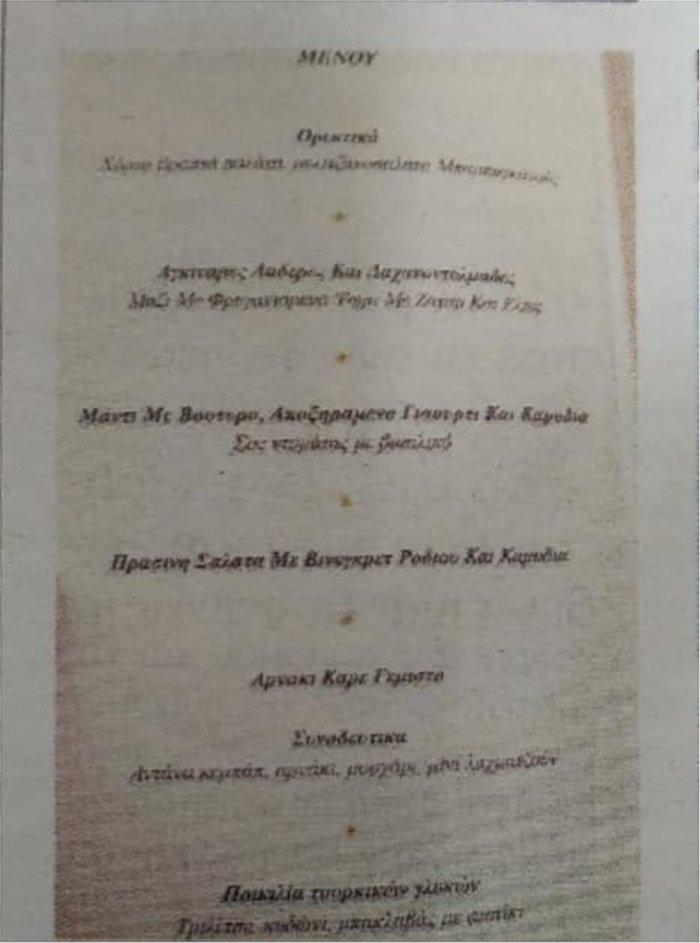 Μπουζούκι και λαχανοντολμάδες στο δείπνο Τσίπρα - Ερντογάν