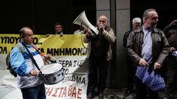 Διαμαρτυρία εργαζομένων σε Δημόσιο και νοσοκομεία έξω από το ΥΠΟΙΚ