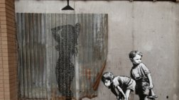 Ο προβοκάτορας, ιδιοφυής Μπάνκσι στους τοίχους της Τεχνόπολης