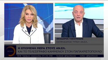 tosounidis-i-prwti-antidrasi-meta-tin-arnitiki-gnwmoodotisi