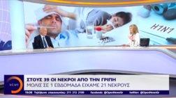 Τσακρής: Απότομη κορύφωση του ενδημικού κύματος της γρίπης